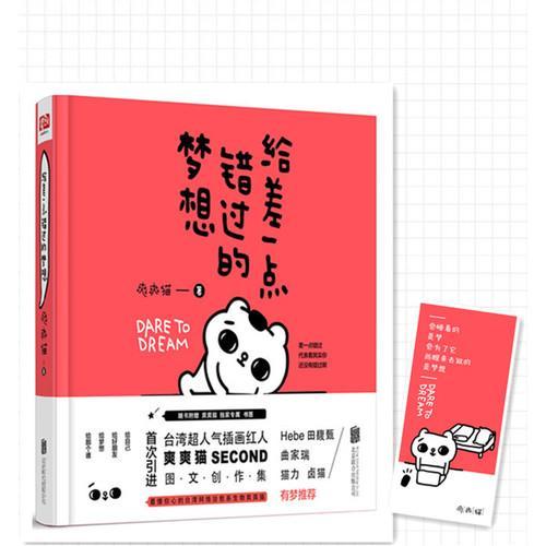 给差一点错过的梦想(台湾超火治愈系绘本,SHE-HEBE(田馥甄)、曲家瑞、著名插画家卤猫、畅销书作家猫力有梦推荐)