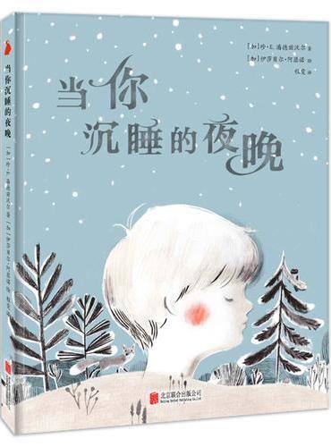 当你沉睡的夜晚 (加拿大畅销图画书,荣获众多奖项。书中讲述的是一位母亲在孩子沉睡之时为其描绘的一幅美丽的北方雪夜图。木刻风格的绘图、黑白的底色让北方的雪夜沉静而美好。尚童童书出品。)