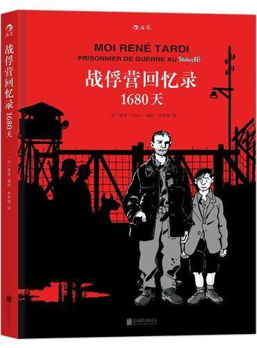 战俘营回忆录:1680天