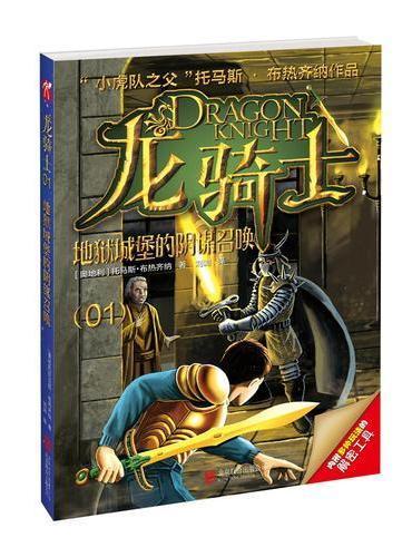 【彩图版】龙骑士01——地狱城堡的阴谋召唤