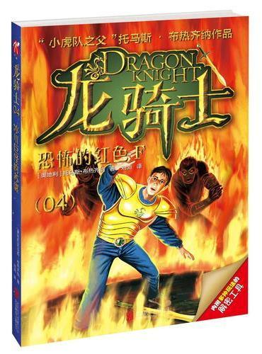 【彩图版】龙骑士04——恐怖的红色F