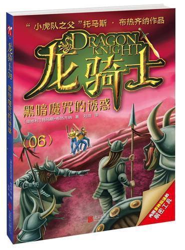 【彩图版】龙骑士06——黑暗魔咒的诱惑