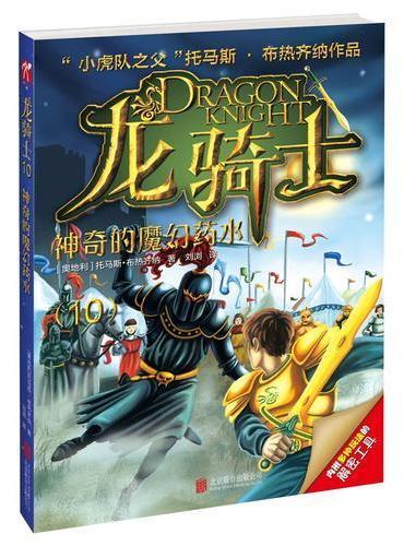 【彩图版】龙骑士10——神奇的魔幻药水