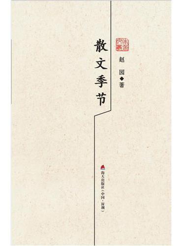 散文季节:赵园散文精选