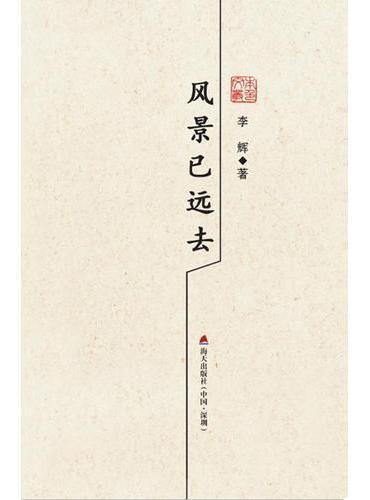 风景已远去:李辉散文精选