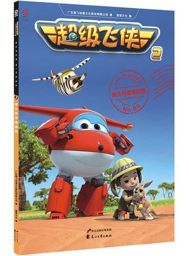 超级飞侠(第二辑)澳大利亚跳跳跳