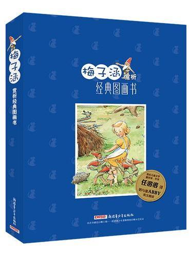梅子涵赏析经典图画书(全六册)