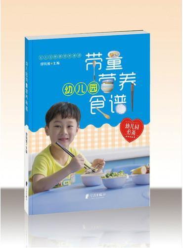幼儿园带量营养食谱