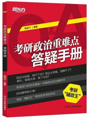 新东方 考研政治重难点答疑手册