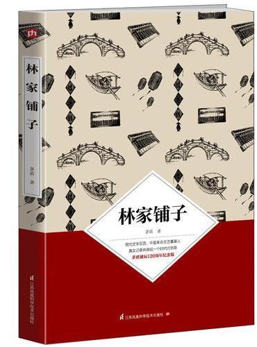 林家铺子:茅盾诞辰120周年纪念版