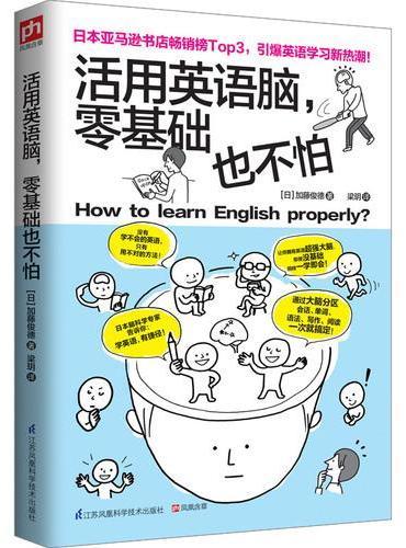 活用英语脑,零基础也不怕