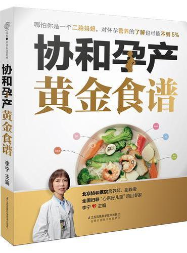 协和孕产黄金食谱(汉竹)