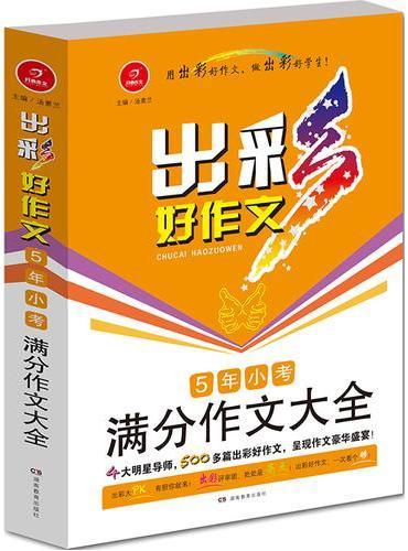 出彩好作文 5年小考满分作文大全 开心作文 根据《出彩中国人》进行制作,配评析指导