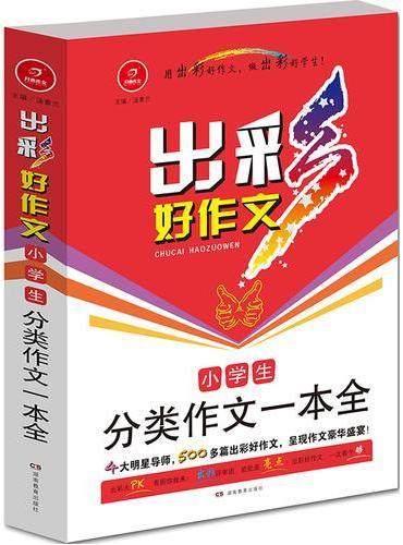 出彩好作文 小学生分类作文一本全 开心作文 根据《出彩中国人》进行制作,配评析指导
