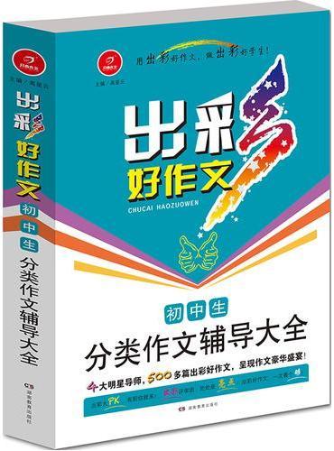 出彩好作文 初中生分类作文辅导大全 开心作文 根据《出彩中国人》进行制作,配评析指导