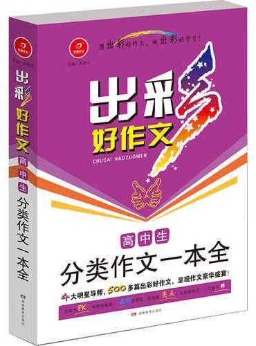 出彩好作文 高中生分类作文一本全 开心作文 根据《出彩中国人》进行制作,配评析指导