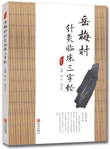岳梅村针灸临床三字经