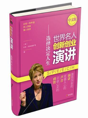 世界名人创新创业演讲——选择决定人生(中文版)