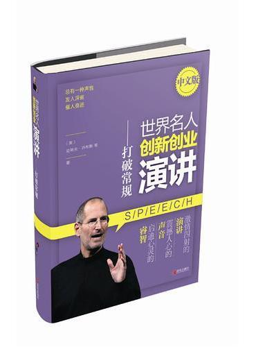 世界名人创新创业演讲——打破常规(中文版)