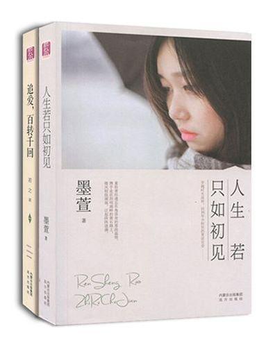 情感小说系列 追爱,百转千回+人生若只如初见 全2册