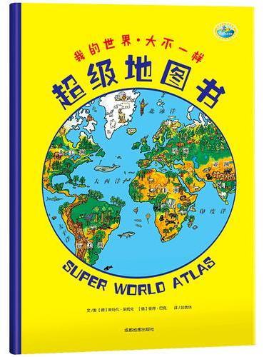 超级地图书