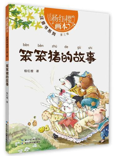 杨红樱画本·注音书系列第三辑-笨笨猪的故事