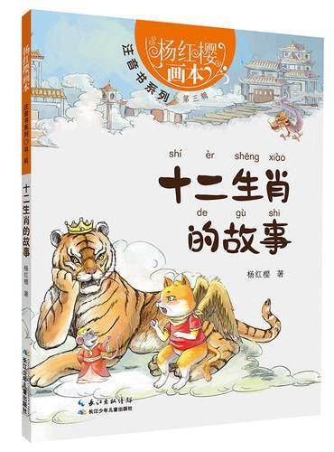 杨红樱画本·注音书系列第三辑-十二生肖的故事