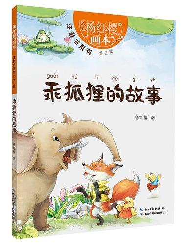 杨红樱画本·注音书系列第三辑-乖狐狸的故事