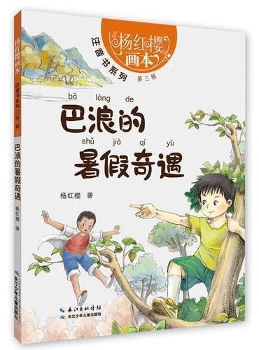 杨红樱画本·注音书系列第三辑-巴浪的暑假奇遇