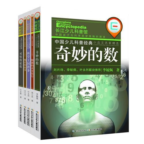 科普大师名作典藏(5本套装)