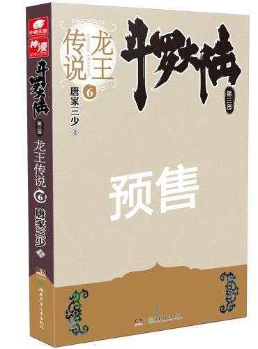 斗罗大陆3龙王传说6 唐家三少(媲美《龙族》,唐家三少代表性作品,经典之上,再铸传奇!)