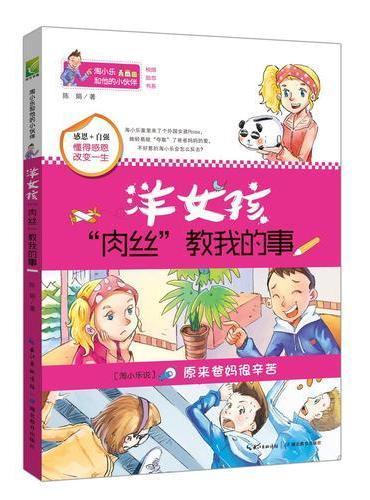 """淘小乐和他的小伙伴:洋女孩""""肉丝""""教我的事(让孩子学会管自己 在对比中激发上进心,做感恩和自强的小朋友;演绎中国版《窗边的小豆豆》)"""