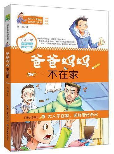 淘小乐和他的小伙伴:爸爸妈妈不在家(让孩子学会管自己,做自动自发独立成长的乖小孩,演绎中国版《窗边小豆豆》)