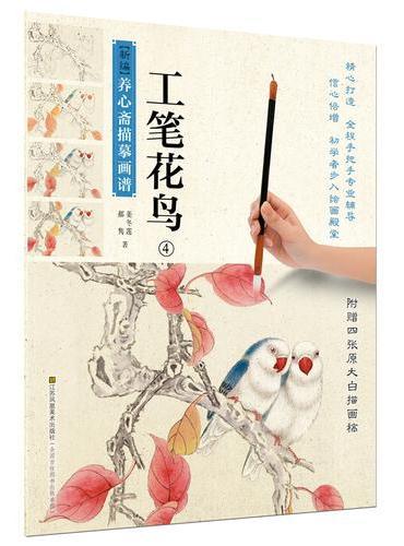 新编养心斋描摹画谱-工笔花鸟(4)