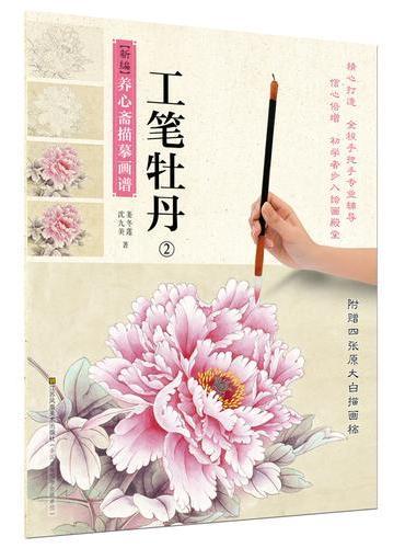 新编养心斋描摹画谱-工笔牡丹(2)