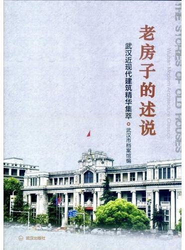 老房子的述说:武汉近现代建筑精华集萃