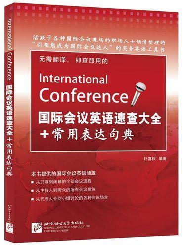 国际会议英语速查大全+常用表达句典(含1MP3)