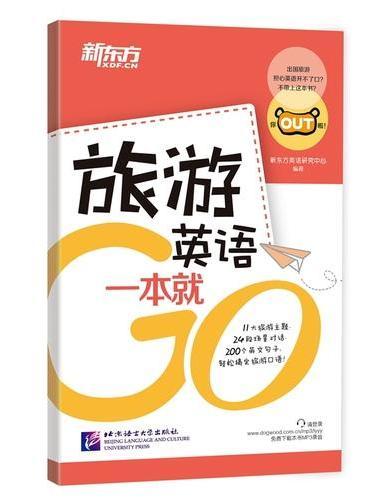新东方  旅游英语一本就Go