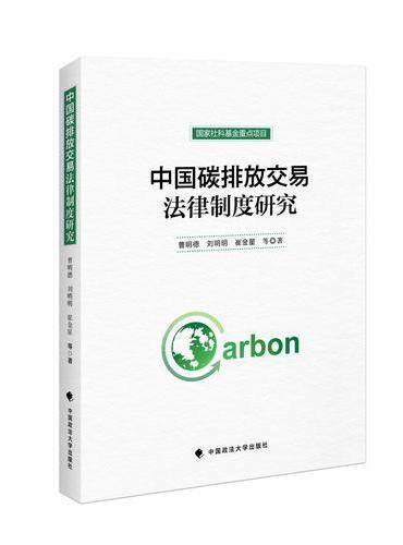 中国碳排放交易法律制度研究