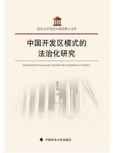 中国开发区模式的法治化研究