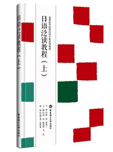 日语泛读教程(上)