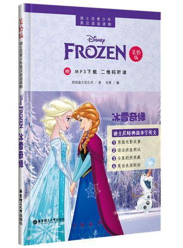 迪士尼青少年英汉双语读物.冰雪奇缘(美绘版)(赠MP3下载 二维码听读)