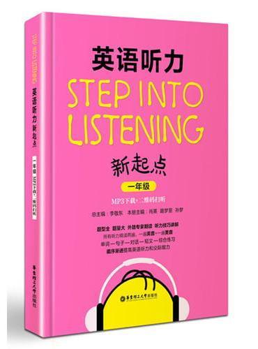 Step into listening:英语听力新起点(一年级)(MP3下载+二维码扫听)