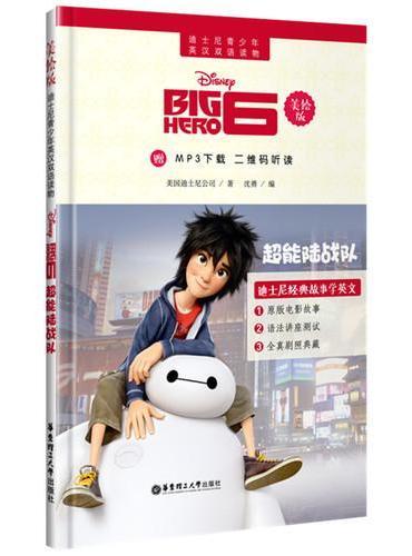 迪士尼青少年英汉双语读物.超能陆战队(美绘版)(赠MP3下载 二维码听读)