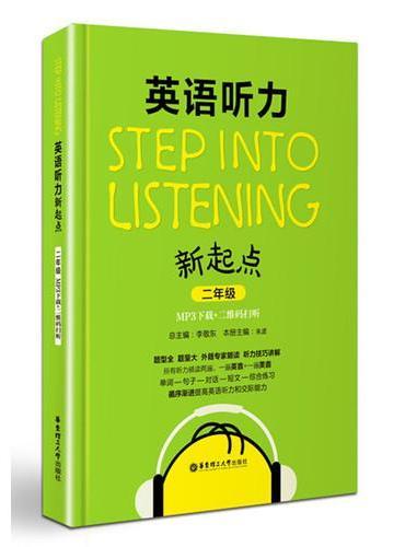 Step into listening:英语听力新起点(二年级)(MP3下载+二维码扫听)