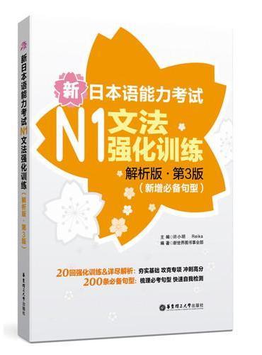 新日本语能力考试N1文法强化训练(解析版.第3版)(新增必备句型)