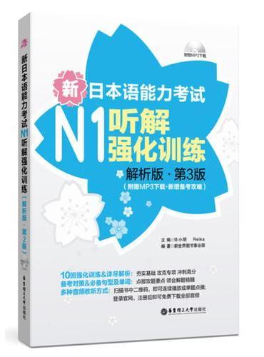 新日本语能力考试N1听解强化训练(解析版.第3版)(附赠MP3下载.新增备考攻略)