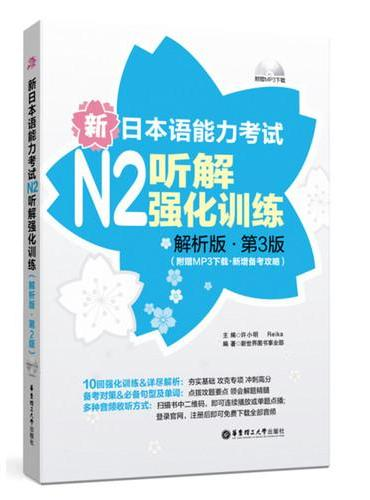 新日本语能力考试N2听解强化训练(解析版.第3版)(附赠MP3下载.新增备考攻略)