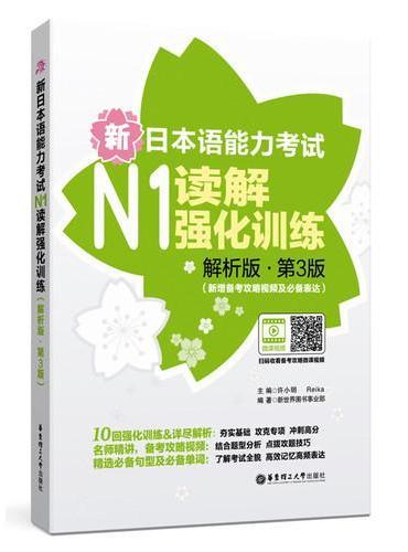 新日本语能力考试N1读解强化训练(解析版.第3版)(新增备考攻略视频及必备表达)