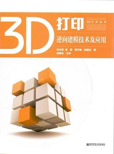 3D打印逆向建模技术及应用
